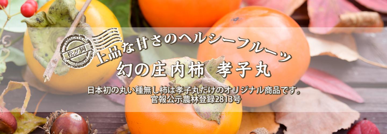 孝子丸農園
